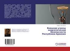 Bookcover of Внешние угрозы энергетической безопасности Республики Армения