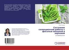 Обложка Состояние селекционной работы с фасолью овощной и зерновой
