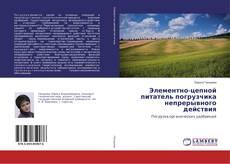 Bookcover of Элементно-цепной питатель погрузчика непрерывного действия