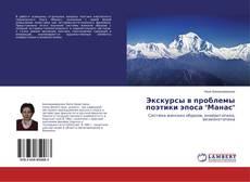 """Bookcover of Экскурсы в проблемы поэтики эпоса """"Манас"""""""