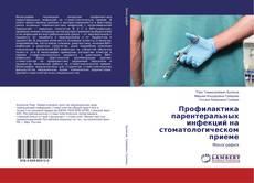 Bookcover of Профилактика парентеральных инфекций на стоматологическом приеме