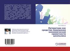 Литература как средство повышения экономической грамотности школьника的封面