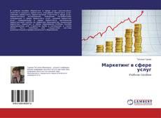 Bookcover of Маркетинг в сфере услуг
