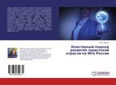 Обложка Кластерный подход развития туристской отрасли на Юге России