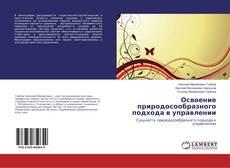 Bookcover of Освоение природосообразного подхода в управлении