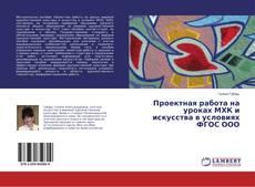 Copertina di Проектная работа на уроках МХК и искусства в условиях ФГОС ООО