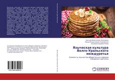 Borítókép a  Языческая культура Волго-Уральского междуречья - hoz