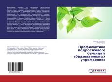 Bookcover of Профилактика подросткового суицида в образовательных учреждениях