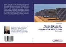 Обложка Кварц Сарыколя - основа солнечной энергетики Казахcтана