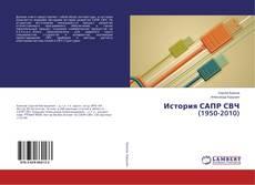 Bookcover of История САПР СВЧ (1950-2010)