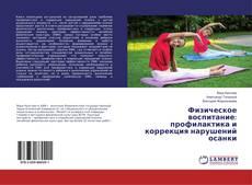 Portada del libro de Физическое воспитание: профилактика и коррекция нарушений осанки