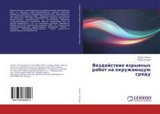 Bookcover of Воздействие взрывных работ на окружающую среду
