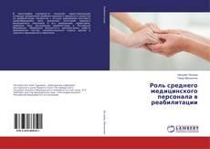 Bookcover of Роль среднего медицинского персонала в реабилитации