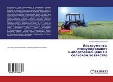 Capa do livro de Инструменты стимулирования импортозамещения в сельском хозяйстве