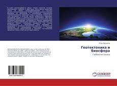 Bookcover of Геотектоника и биосфера