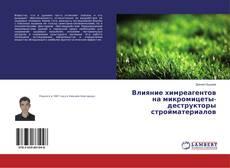Bookcover of Влияние химреагентов на микромицеты-деструкторы стройматериалов