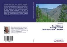 Bookcover of Геология и минерагения Центральной Сибири