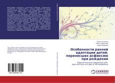 Bookcover of Особенности ранней адаптации детей, перенесших асфиксию при рождении
