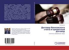 Обложка Договор банковского счёта и кредитный договор