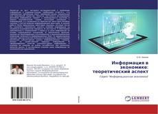 Buchcover von Информация в экономике: теоретический аспект