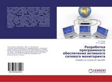 Buchcover von Разработка программного обеспечения активного сетевого мониторинга