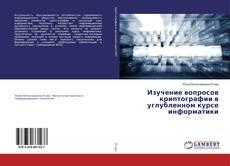 Bookcover of Изучение вопросов криптографии в углубленном курсе информатики