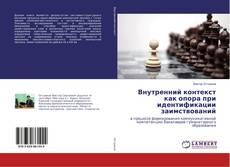 Capa do livro de Внутренний контекст как опора при идентификации заимствований
