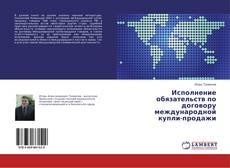Обложка Исполнение обязательств по договору международной купли-продажи
