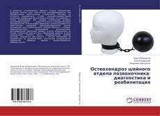 Обложка Остеохондроз шейного отдела позвоночника: диагностика и реабилитация