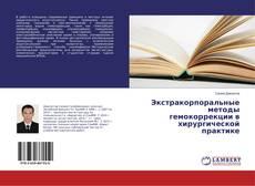 Bookcover of Экстракорпоральные методы гемокоррекции в хирургической практике