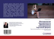 Couverture de Методология менеджмента финансового планирования торговой фирмы