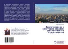 Обложка Землетрясения и некоторые вопросы сейсмостойкого строительства