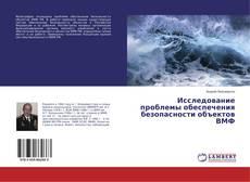 Couverture de Исследование проблемы обеспечения безопасности объектов ВМФ