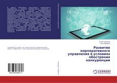Обложка Развитие корпоративного управления в условиях обострения конкуренции
