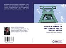 Bookcover of Расчет стоимости отдельных видов горных работ