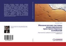 Bookcover of Механические системы моделирования пространственных колебаний