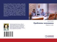 Bookcover of Проблемы экономики