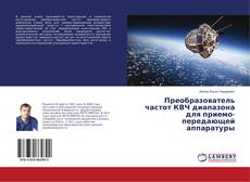Bookcover of Преобразователь частот КВЧ диапазона для приемо-передающей аппаратуры