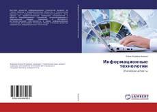 Bookcover of Информационные технологии
