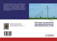 Bookcover of Системы заземления распределительных электрических сетей