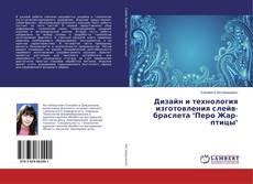 """Bookcover of Дизайн и технология изготовления слейв-браслета """"Перо Жар-птицы"""""""