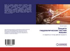 Обложка Защита гидравлических систем машин