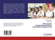 Copertina di Методики социологического изучения подростков