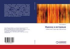 Bookcover of Оценка в интервью