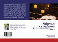 Особенности творчества А.Ф.Вельтмана и русской фантастики 19 века的封面
