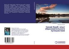 Синий Краб: опыт образовательного путешествия的封面