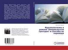 """Обложка Фразеологизмы в романе """"Американская трагедия"""" и способы их перевода"""