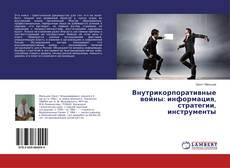 Buchcover von Внутрикорпоративные войны: информация, стратегии, инструменты