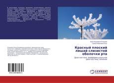 Capa do livro de Красный плоский лишай слизистой оболочки рта