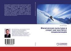 Bookcover of Физическая культура и спорт как институт социализации
